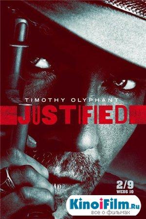 Правосудие / 4 сезон / Justified (2013)