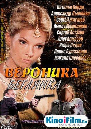 Вероника. Беглянка / 16 серий (2013)