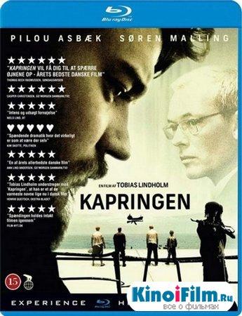 Угон / Kapringen (2012)