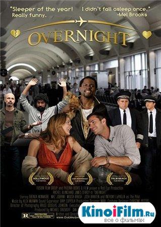 Накануне вечером / Ночной перелет / Overnight (2012)