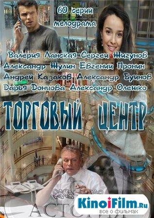 Торговый центр / 60 серий (2013)
