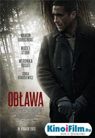 Облава / Oblawa (2012)