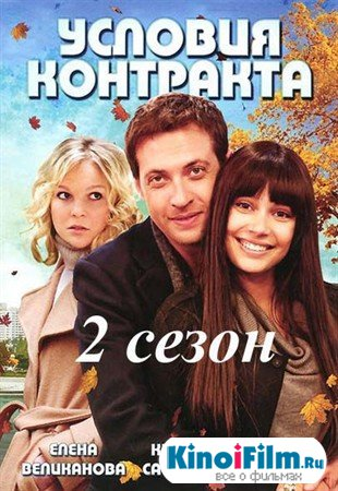 Условия контракта 2 / 8 серии (2013)