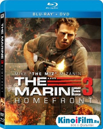 Морской пехотинец: Тыл / The Marine: Homefront (2013)