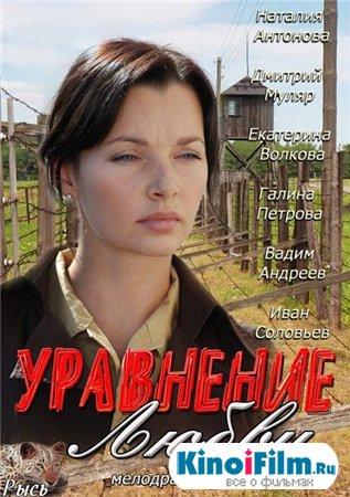 Уравнение любви / 8 серий (2013)