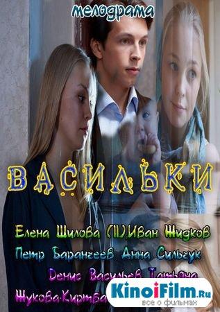 Васильки / 4 серии (2013)