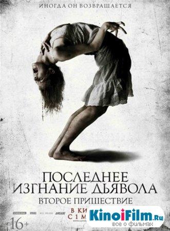 Последнее изгнание дьявола: Второе пришествие / The Last Exorcism Part II (2013)