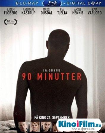 90 минут / 90 minutter / 90 Minutes (2012)