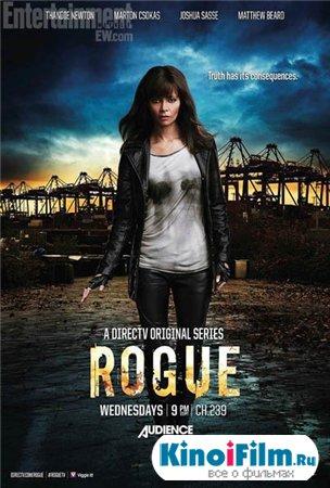 Бестия / Rogue (2013)