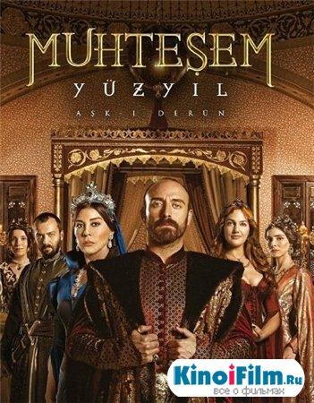 Великолепный век / Magnificent Century / 1-3 сезон (2011-2012)