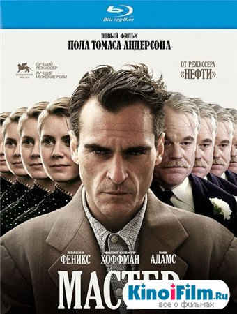 Мастер / The Master (2012)