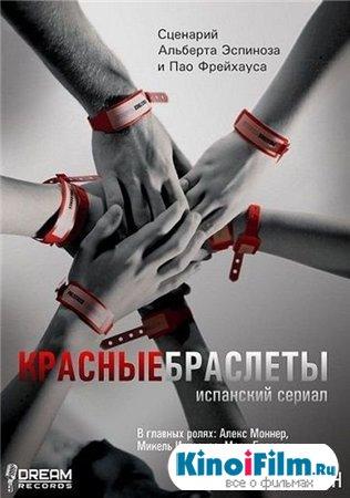 Красные браслеты / Polseres vermelles / 1 сезон (2011)