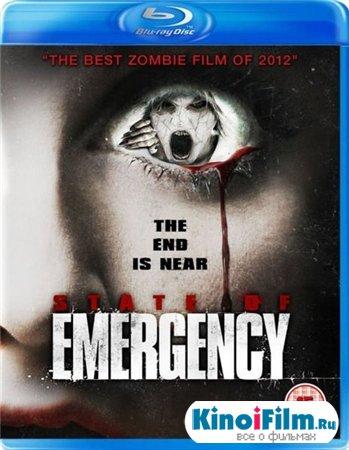 Чрезвычайное положение / State of Emergency (2010)