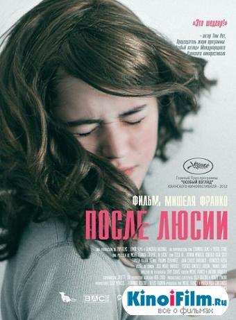 После Люсии / Despues de Lucia (2012)