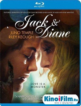 Джек и Дайан / Jack and Diane (2012)