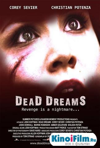 Мёртвые сны / Dead Dreams (2011)
