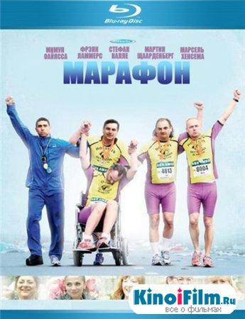 Марафон / De Marathon (2012)