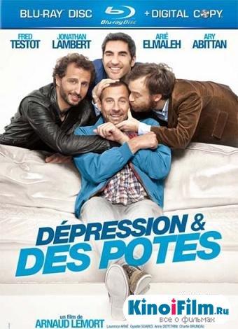 Депрессия и друзья / Depression et des potes (2012)