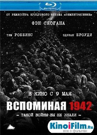 Вспоминая 1942 год / Yi jiu si er / Back To 1942 (2012)