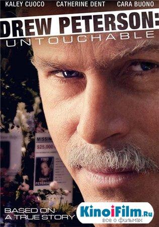 Дрю Питерсон: Неприкасаемый / Drew Peterson: Untouchable (2012)