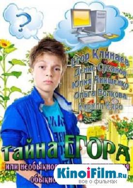 Тайна Егора (2013)