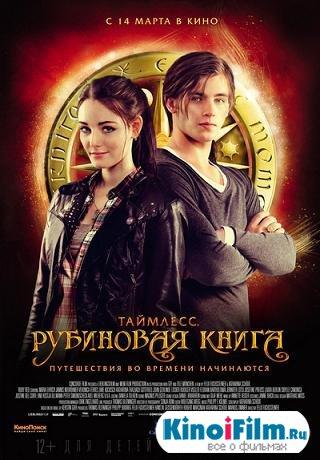 Таймлесс. Рубиновая книга / Rubinrot (2013)