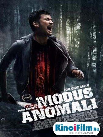 Аномальный вид / Modus Anomali (2012)