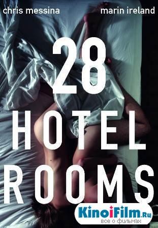 28 спален / 28 Hotel Rooms (2013)