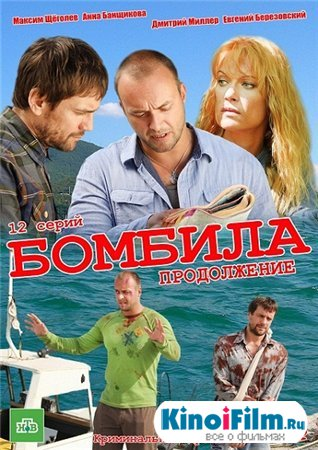 Бомбила. Продолжение / 24 серии (2013)
