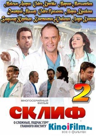 Склифосовский 2 / 24 серии (2013)