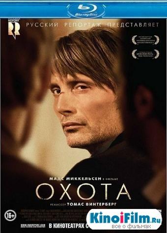 Охота / Jagten (2012)