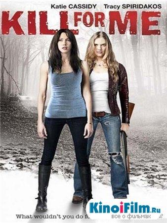Убей ради меня / Kill for Me (2013)