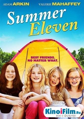 Летний свет / Summer Eleven (2010)