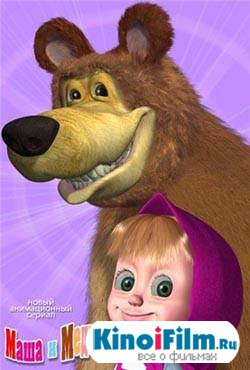 Маша и Медведь / 30 серий + Бонус (2009-2013)