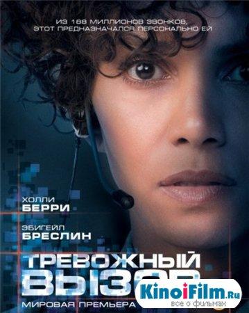 Тревожный вызов / The Call (2013)