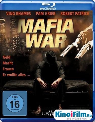 Мафия / Mafia / Mafia war (2011)