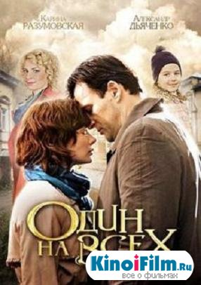 Один на всех / 4 серии (2013)