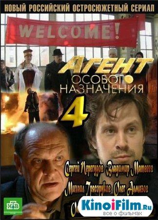 Агент особого назначения 4 / 16 серий (2013)
