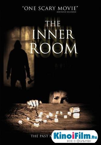 Внутреннее пространство / The Inner Room (2011)