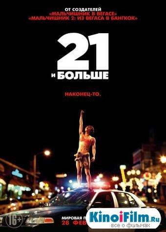 21 и больше / 21 & Over (2013)