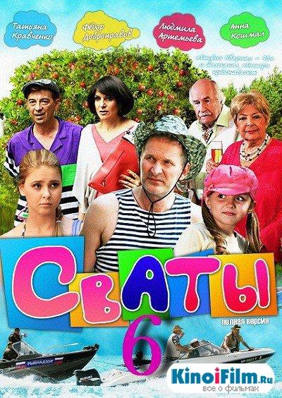 Саундтреки из сериала Сваты 6 OST (2013)