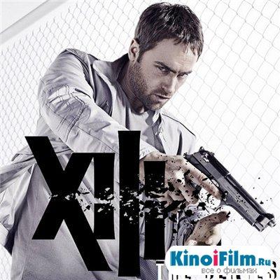 Тринадцатый / XIII / 2 Сезон (2012)