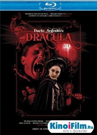Дракула 3D / Dracula (2012)