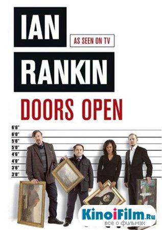 Открытая дверь / Doors Open (2012)