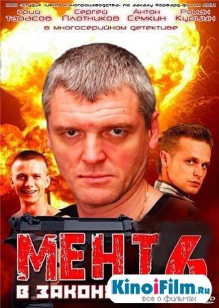 Мент в законе - 6 / 24 серии (2013)