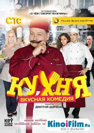 Кухня 1-2 сезон / 40 серий  (2012 - 2013)