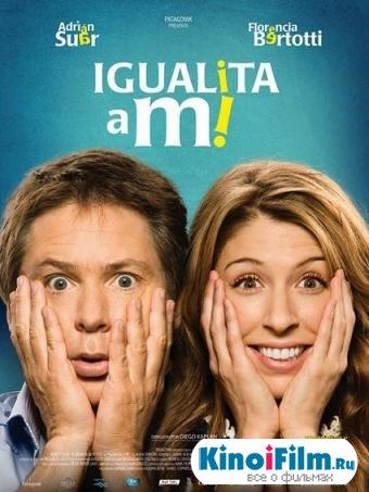 Вся в меня / Igualita a mi (2010) DVDRip