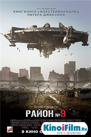 Район 9 / District 9 (2009)
