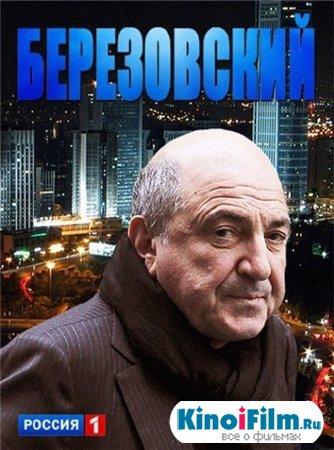 Березовский (2012)