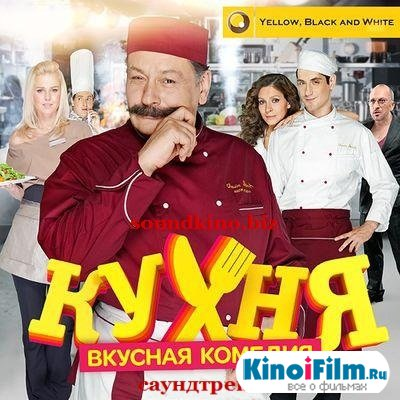 Саундтреки Кухня / OST Кухня (2013)